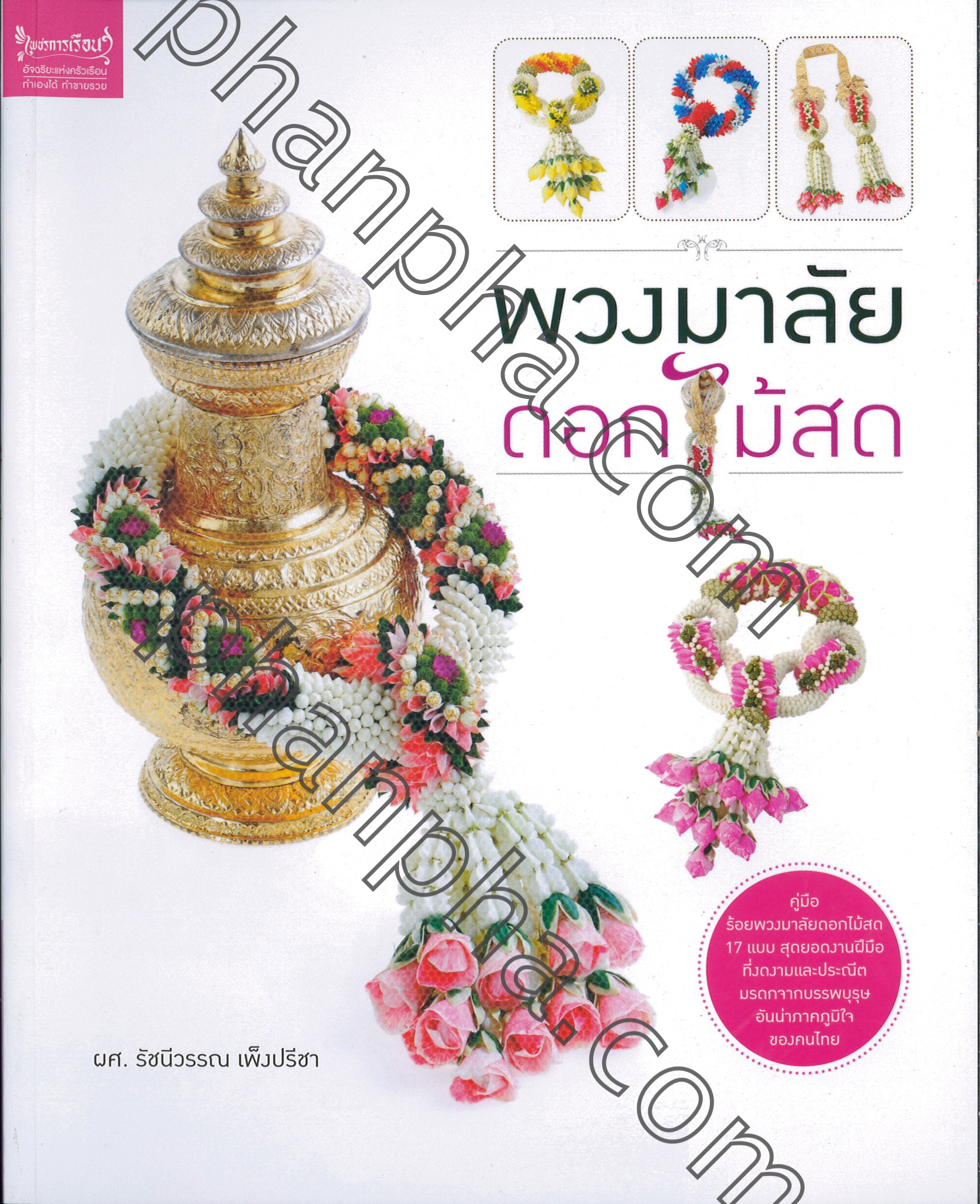 พวงมาลัย: Phanpha Book Center - ผ่านฟ้าบุ๊คเซ็นเตอร์