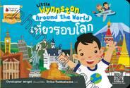 Little Wynnston : Around the World เที่ยวรอบโลก