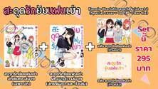สะดุดรักยัยแฟนเช่า เล่ม 19 ปกพิเศษ + แฟ้ม (รวมค่าส่ง)