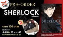 SHERLOCK เชอร์ล็อก โฮล์มส์ เล่ม 02 รหัสมรณะ + แฟ้มขนาด A5 (Pre Order)