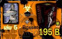 ไบโอฮาซาร์ด ~หายนะเกาะสวรรค์~ เล่ม 05 (ฉบับจบ) + กล่องเปล่า (Pre Order)