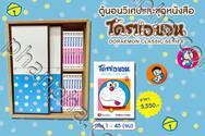 โดราเอมอน Doraemon Classic Series เล่ม 01 - 45 (Boxset)