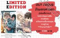 Out Focus รักนอกสายตา - Limited Edition (เล่มเดียวจบ)